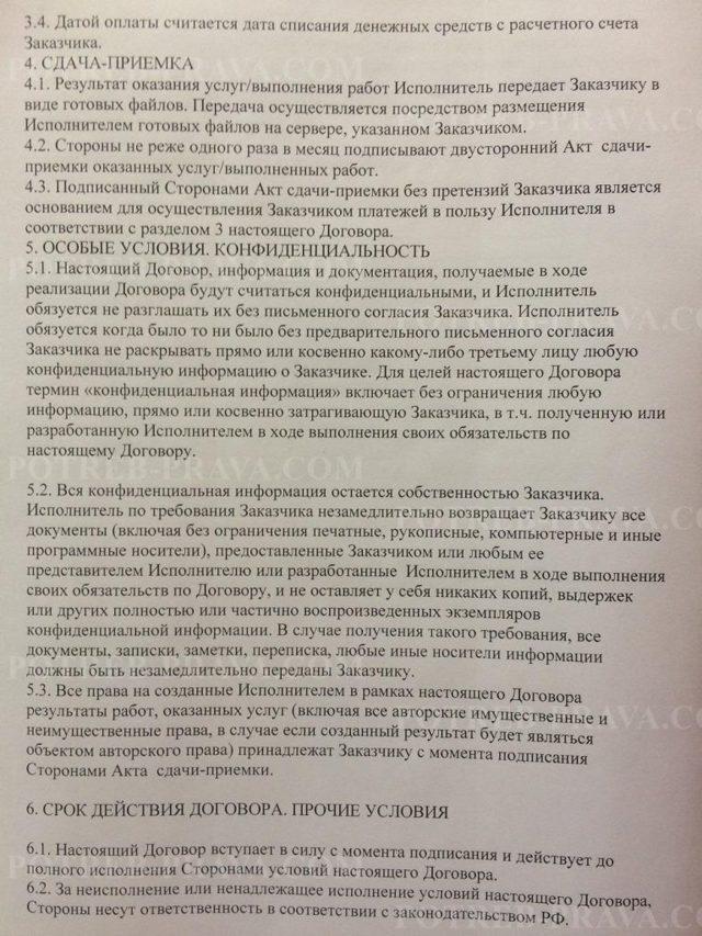 Договор на оказание услуг с физическим лицом: образец
