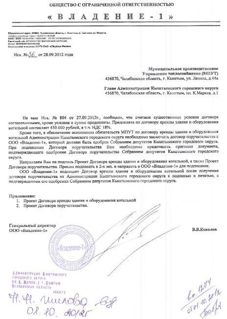 Письмо о намерении заключить договор: образец