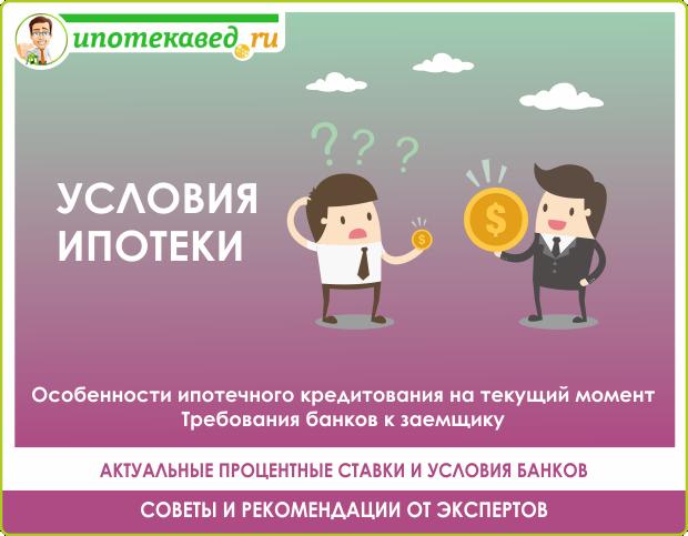 Как оформить ипотеку по двум документам?