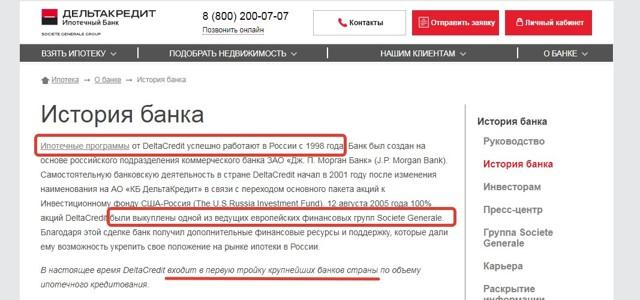 Банк Дельтакредит - ипотека и условия ее получения