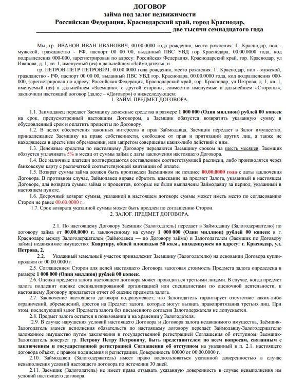 Договор залога недвижимости в обеспечение договора займа: правила составления, образец