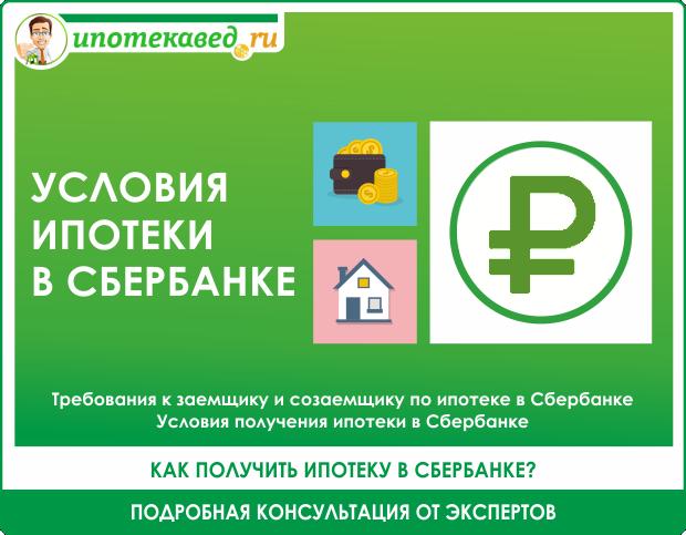 Реструктуризация ипотеки с помощью государства в 2020