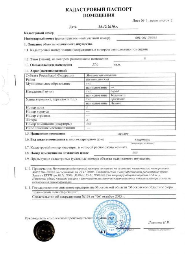 Как получить кадастровый паспорт на квартиру?