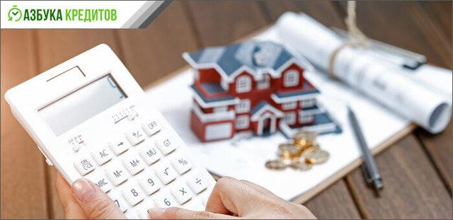 Субсидия на погашение ипотечного кредита