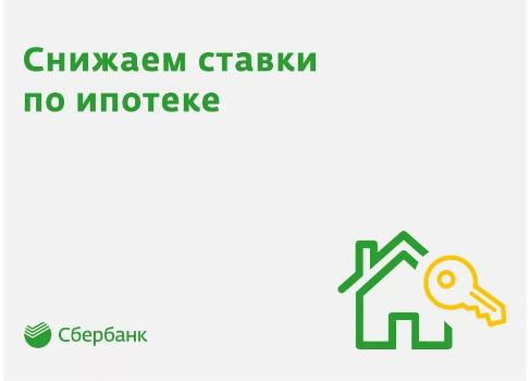 Как снизить процент по ипотеке в Сбербанке?