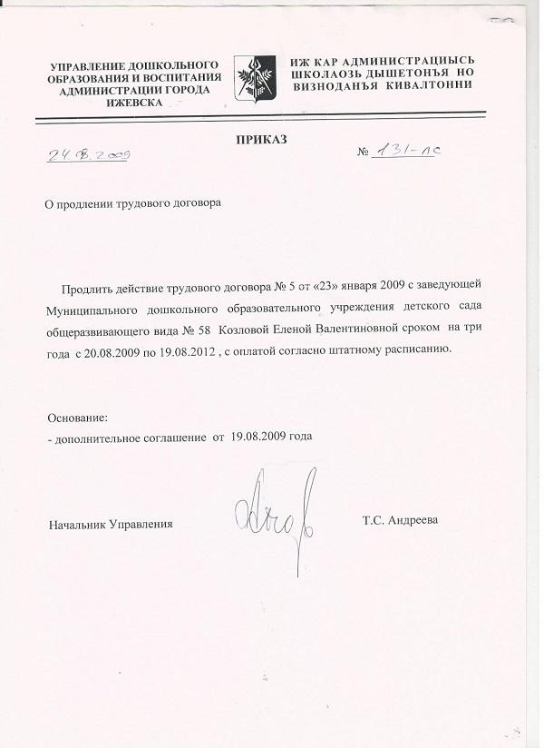 Дополнительное соглашение о продлении срока договора: когда требуется, содержание, образец