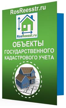 Государственный кадастровый учёт земельных участков по ФЗ РФ