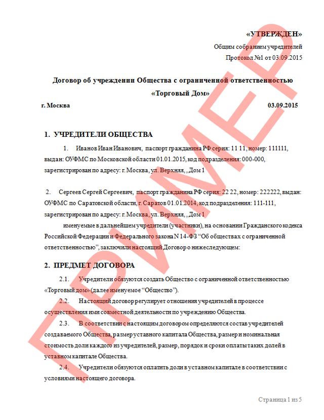 Документы для регистрации ООО: полный перечень