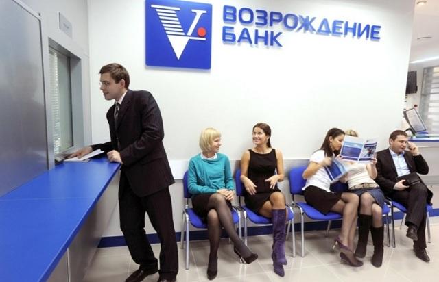 Банк Возрождение - ипотека и условия ее получения