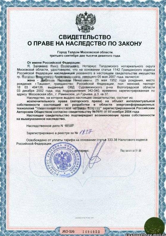Порядок регистрации жилого дома в СНТ