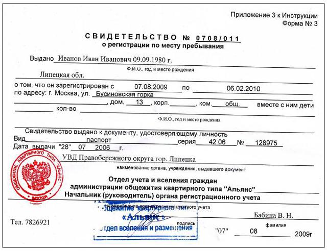 Обязательные документы для временной регистрации граждан