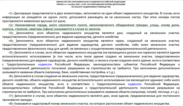 Декларация об объекте недвижимости: образец заполнения