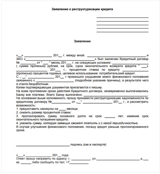 Рефинансирование ипотеки в ВТБ банке: условия, ставка