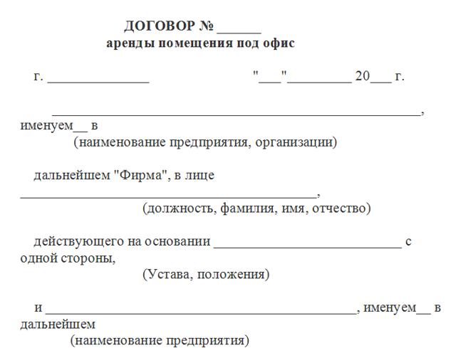 Договора аренды нежилого помещения под офис: правила составления, образец