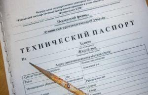 Регистрация дома на земельном участке ИЖС
