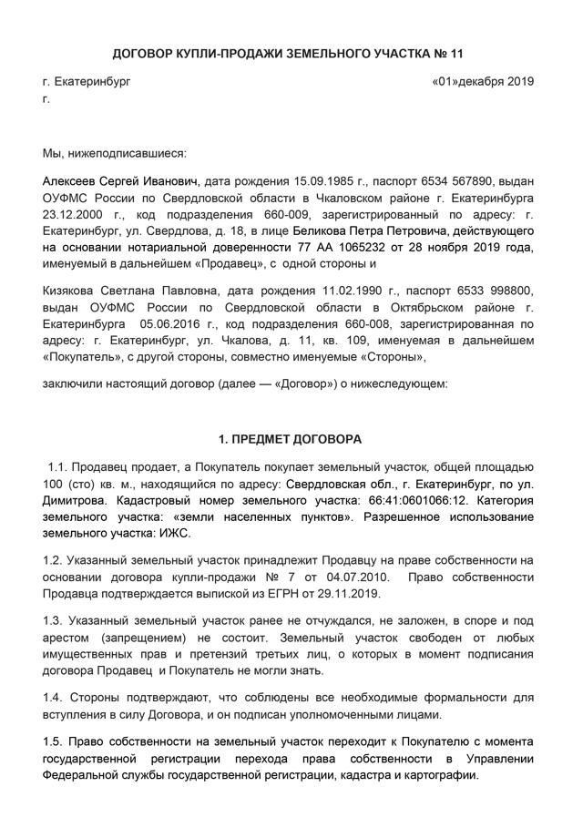Образец договора купли продажи земельного участка