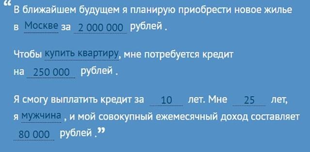 Банк Юникредит - ипотека и условия ее получения