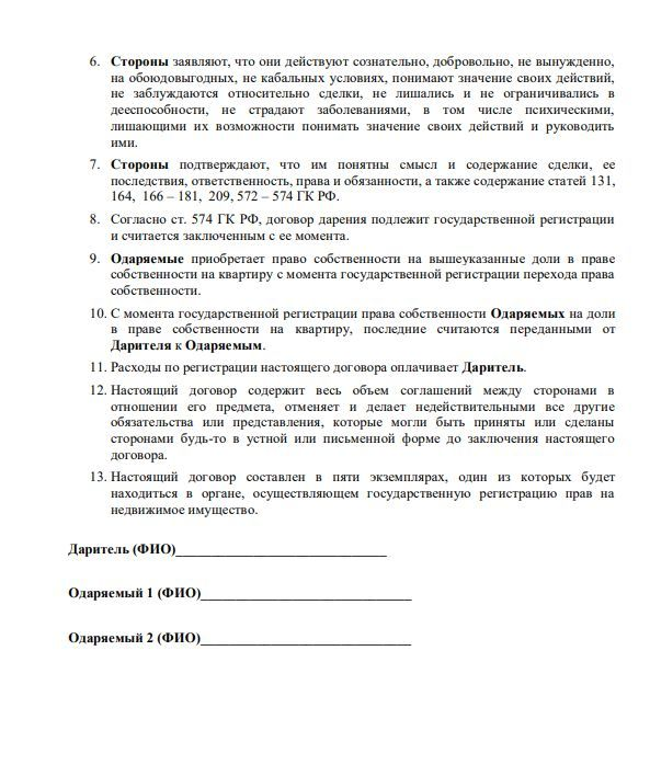 Договор купли-продажи дома с участком за материнский капитал: содержание, образец