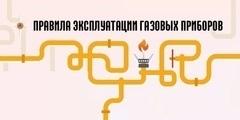 Что делать при обнаружении утечки газа в квартире или подъезде?