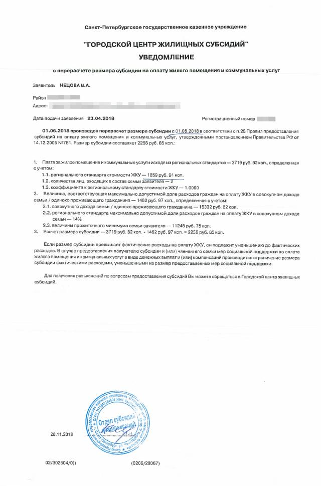 Компенсация расходов на оплату жилого помещения и коммунальных услуг